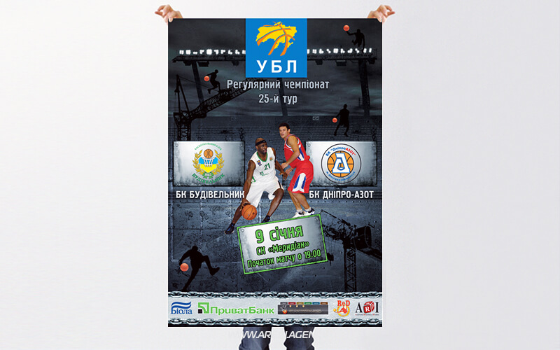 "Афиша баскетбольного клуба ""Будивельник"" 2008-2009 
