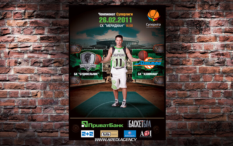"Афиша баскетбольного клуба ""Будивельник"" 2010-2011 