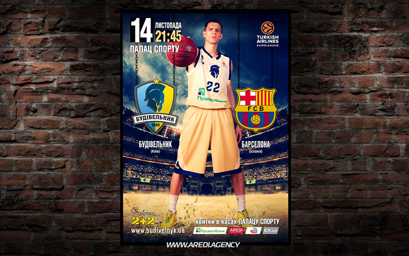 Афиша баскетбольного клуба Будивельник (Евролига) | Poster basketball club Budivelnyk (Euroleague)