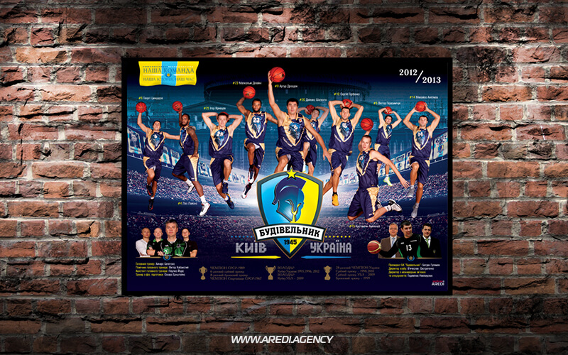 "Афиша баскетбольного клуба ""Будивельник"" 2012-2013 