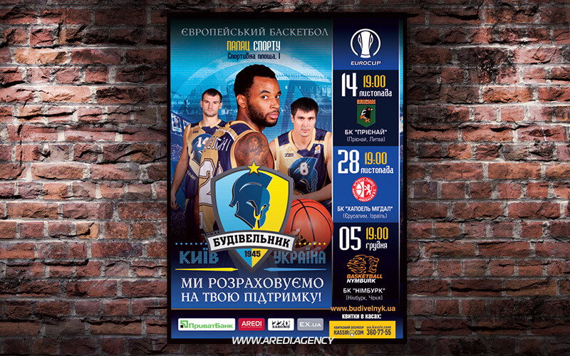 "Афиша баскетбольного клуба ""Будивельник"" 